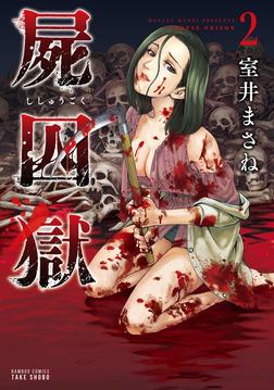 屍囚獄(ししゅうごく) 2-電子書籍