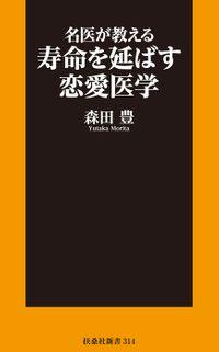 名医が教える寿命を延ばす恋愛医学(扶桑社BOOKS新書)