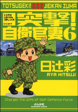 突撃!自衛官妻 6巻-電子書籍
