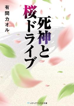 死神と桜ドライブ-電子書籍