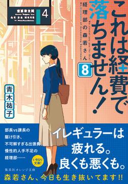 これは経費で落ちません!8 ~経理部の森若さん~-電子書籍