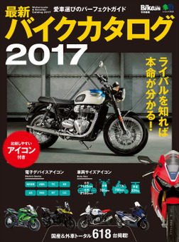 最新バイクカタログ2017-電子書籍