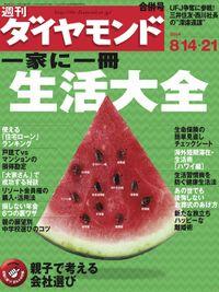 週刊ダイヤモンド 04年8月21日合併号