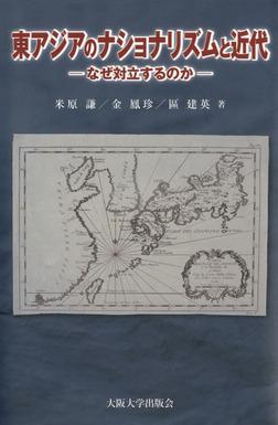 東アジアのナショナリズムと近代-電子書籍