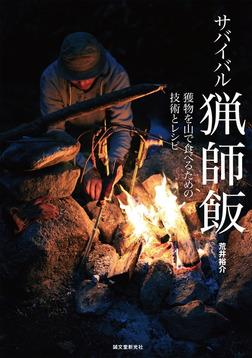 サバイバル猟師飯-電子書籍
