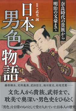 日本男色物語 奈良時代の貴族から明治の文豪まで-電子書籍