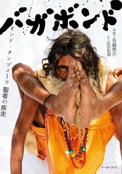 バガボンド インド・クンブメーラ 聖者の疾走-電子書籍