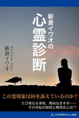 新倉イワオの心霊診断-電子書籍