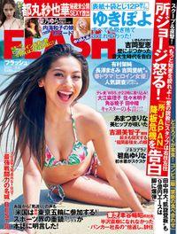 週刊FLASH(フラッシュ) 2021年5月4日号(1601号)