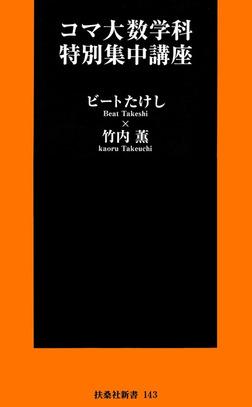 コマ大数学科特別集中講座-電子書籍