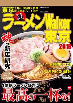 ラーメンWalker東京2018-電子書籍