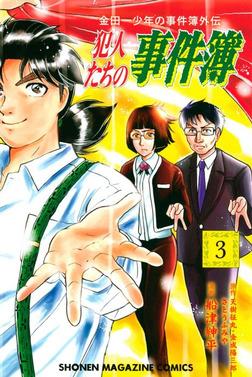金田一少年の事件簿外伝 犯人たちの事件簿(3)-電子書籍
