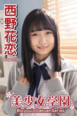 美少女学園 西野花恋 Part.27-電子書籍